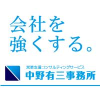 中野雄三事務所